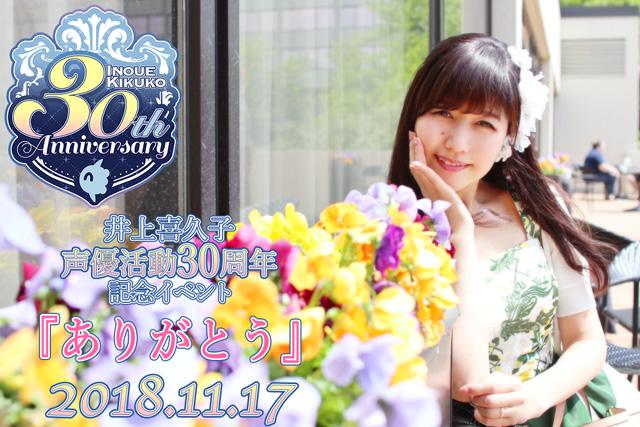 井上喜久子17才(おいおい)声優生活30周年記念イベント『ありがとう』