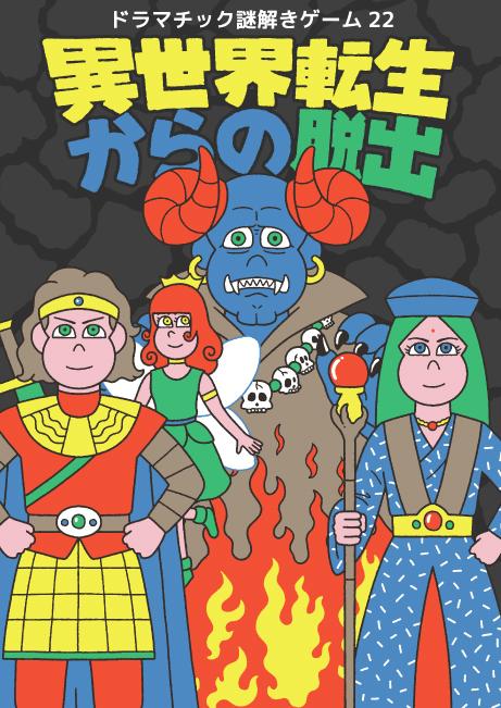 ドラマチック謎解きゲーム22「異世界転生からの脱出」【再演】