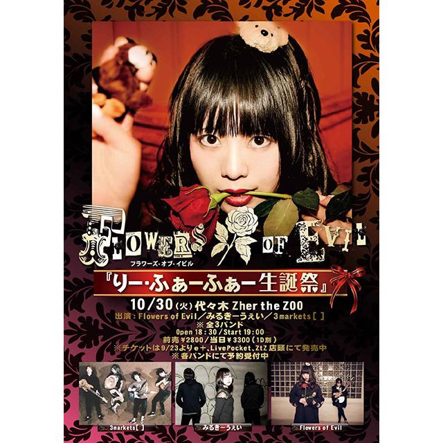 """Flowers of Evil/みるきーうぇい/3markets[ ] : """"りー・ふぁーふぁー生誕祭"""""""