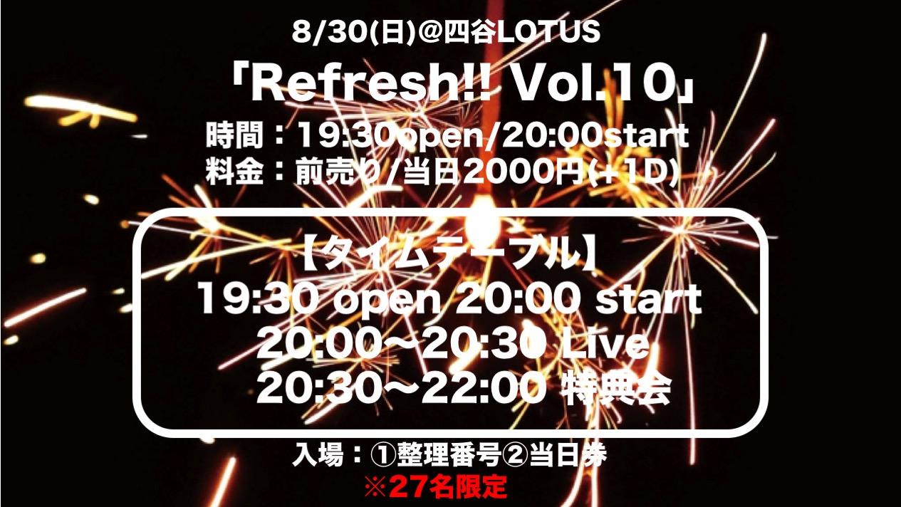 「Refresh‼ Vol.10」
