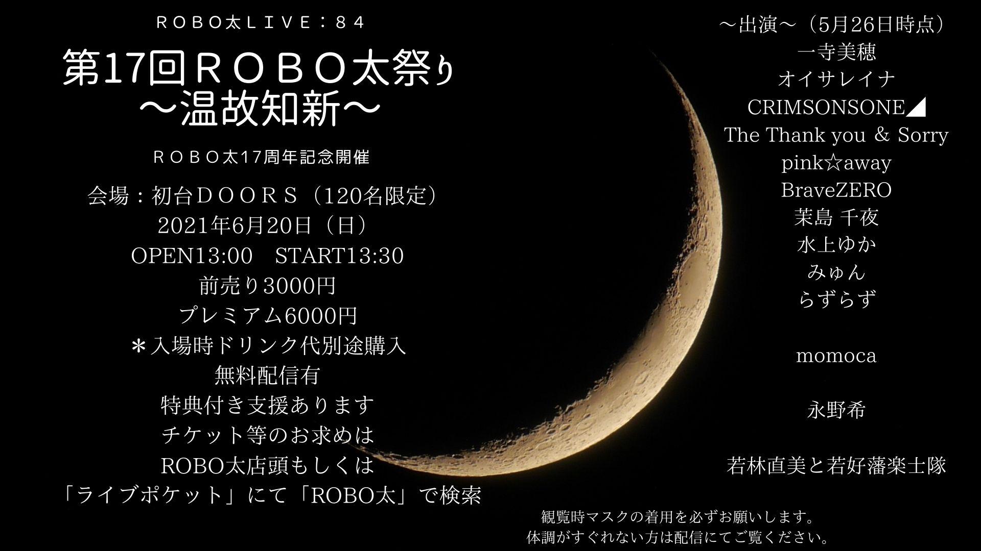 ROBO太17周年記念開催 第17回ROBO太祭り~温故知新~