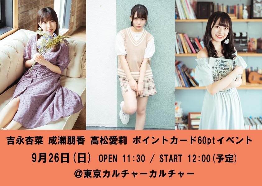 吉永杏菜、成瀬朋香、高松愛莉 ポイントカード60ptイベント