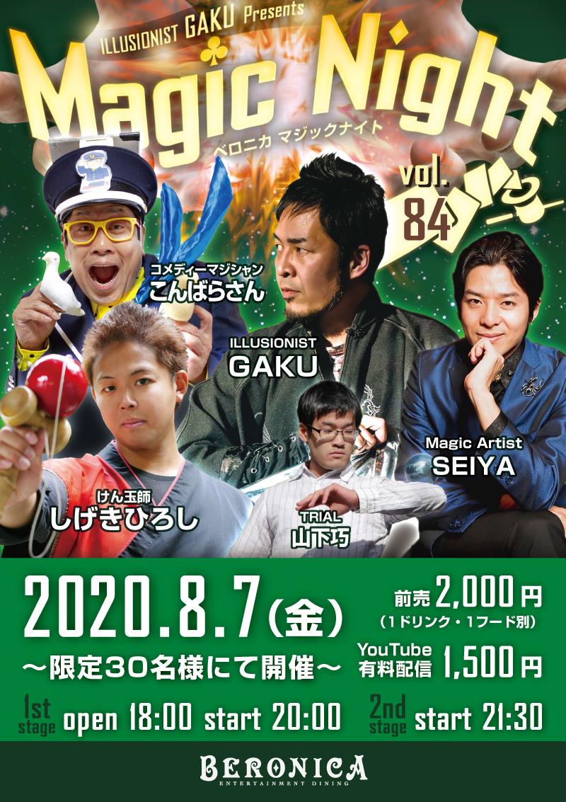 8/7 開催 【ベロニカマジックナイト Vol,84】