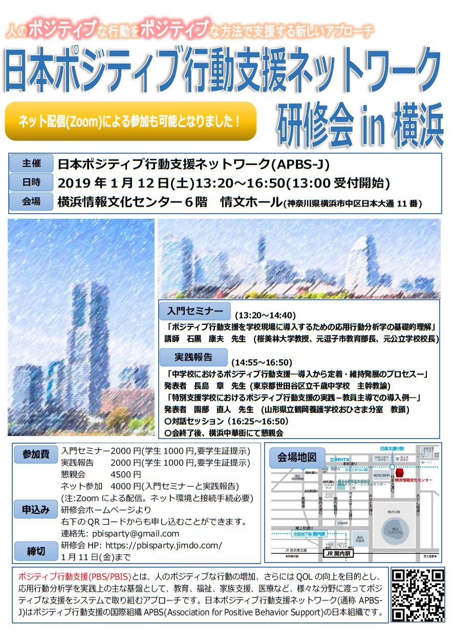 日本ポジティブ行動支援ネットワーク 入門セミナー&研修会in横浜
