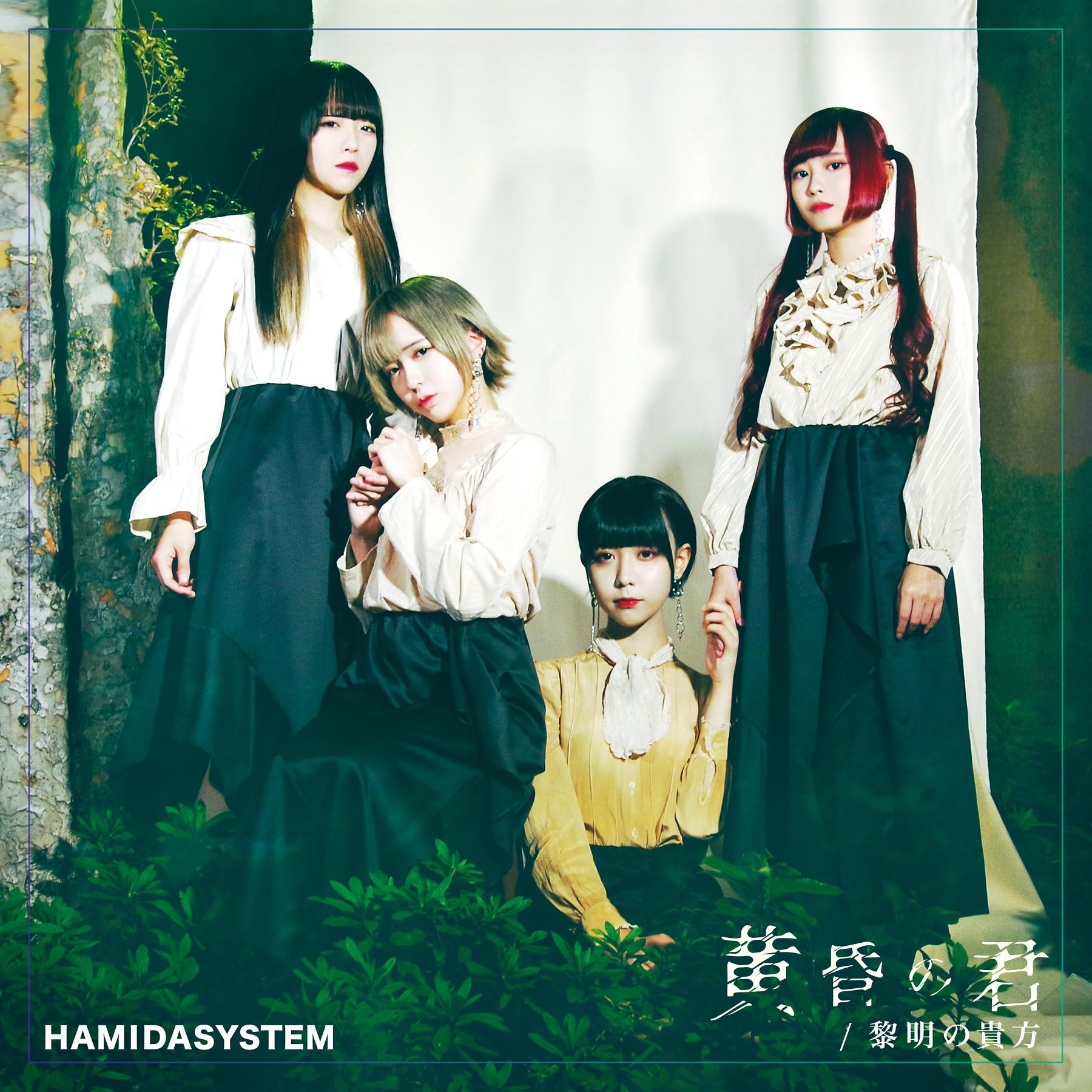 HAMIDASYSTEM 2周年記念ワンマンライブ「黄昏の君」
