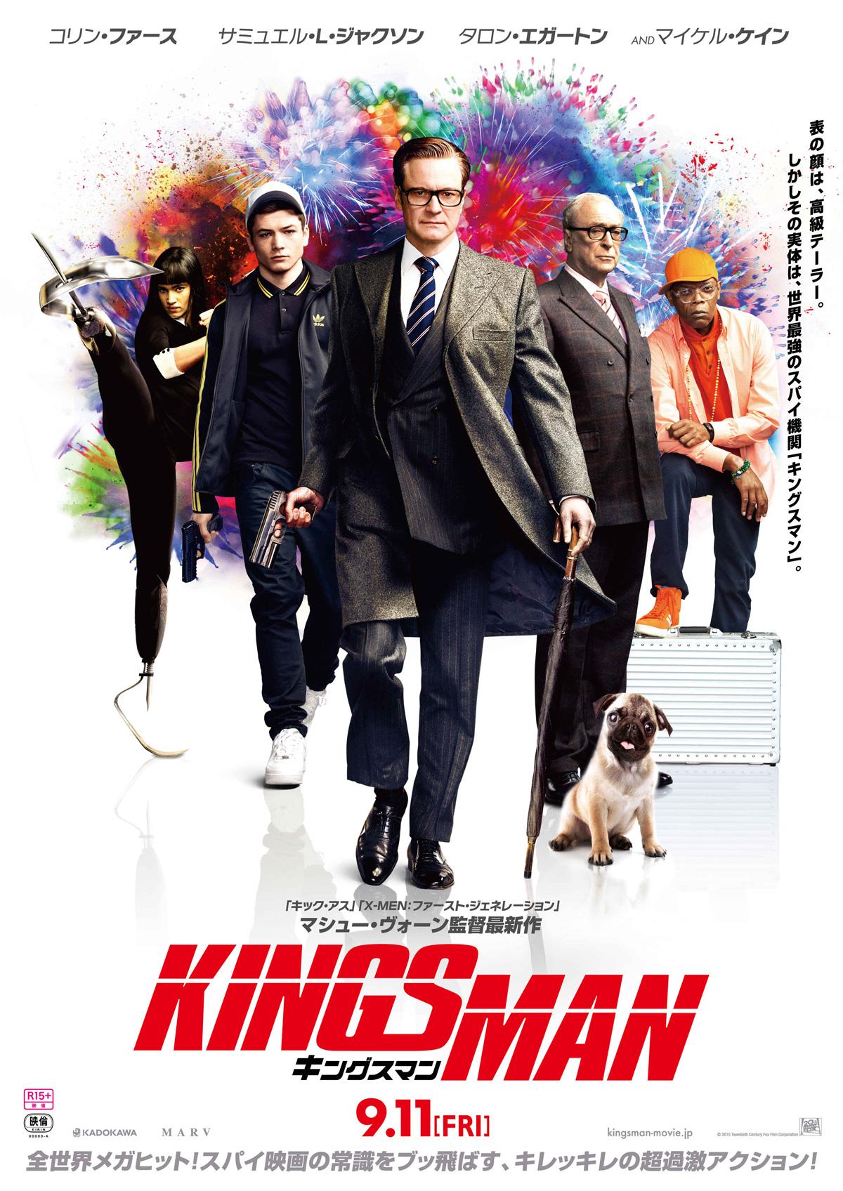 【1/26】【1/27】映画『キングスマン』上映企画!