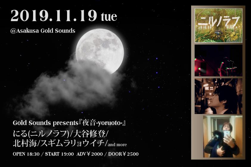 Gold Sounds presents『夜音-yoruoto-』