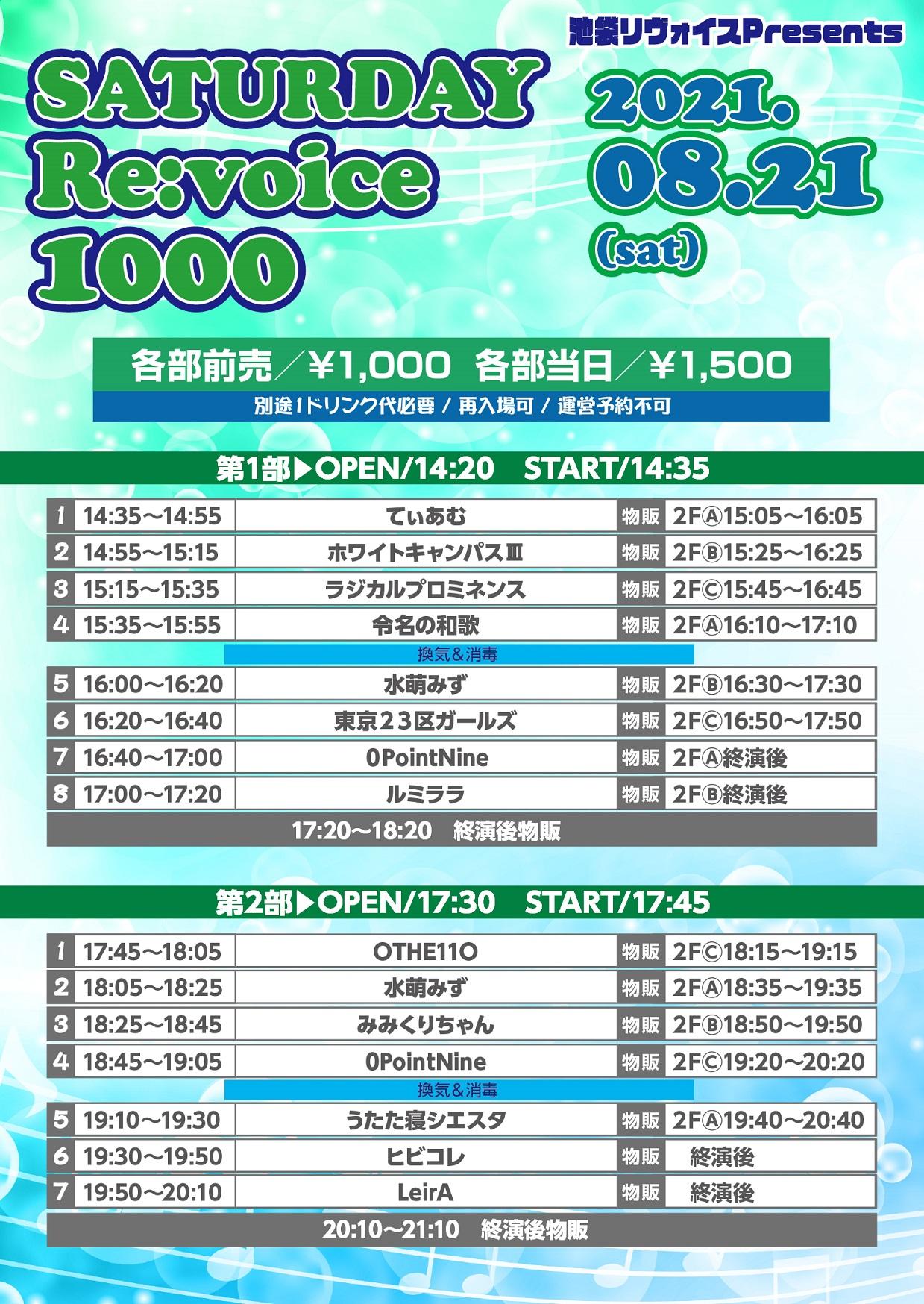 【第一部】SATURDAY Re:voice 1000