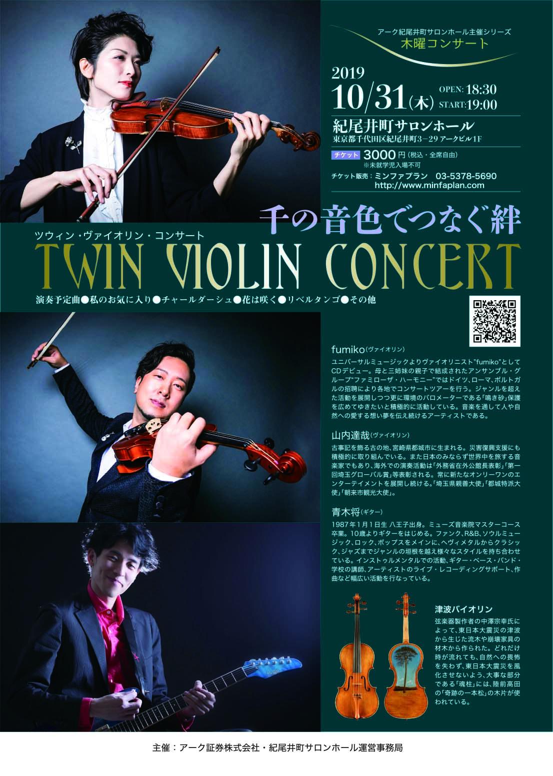 アーク紀尾井町サロンホール木曜コンサート 千の音色でつなぐ絆 TWIN VIOLIN  CONCERT