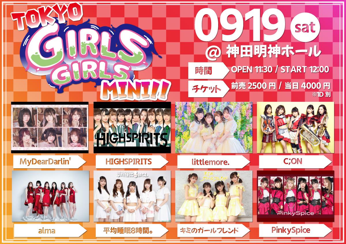9/19(土) TOKYO GIRLS GIRLS mini!!