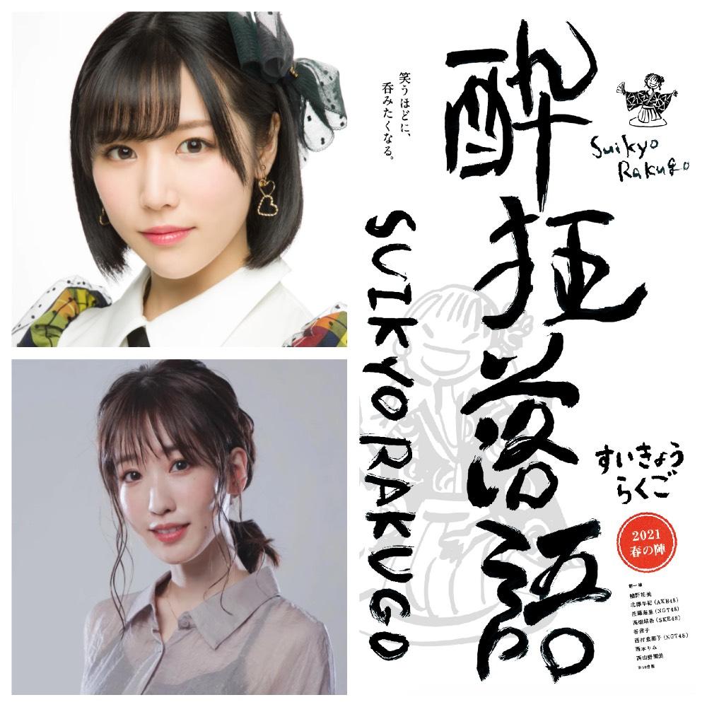 【ディレイ配信】2月13日15時公演【北澤早紀(AKB48) × 谷茜子】