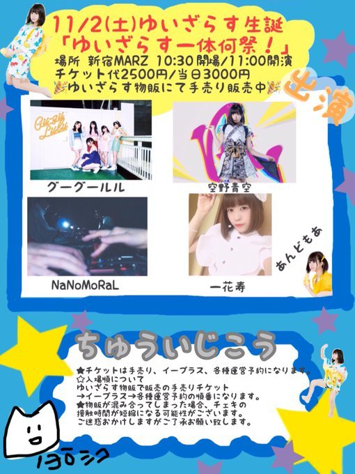 【空野青空】東京・新宿 『ゆいざらす生誕「ゆいざらす一体何祭!」』