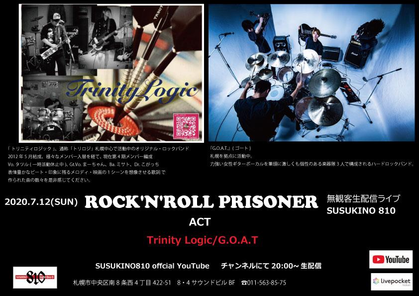 無観客生配信ライブ ROCK'N'ROLL PRISONER