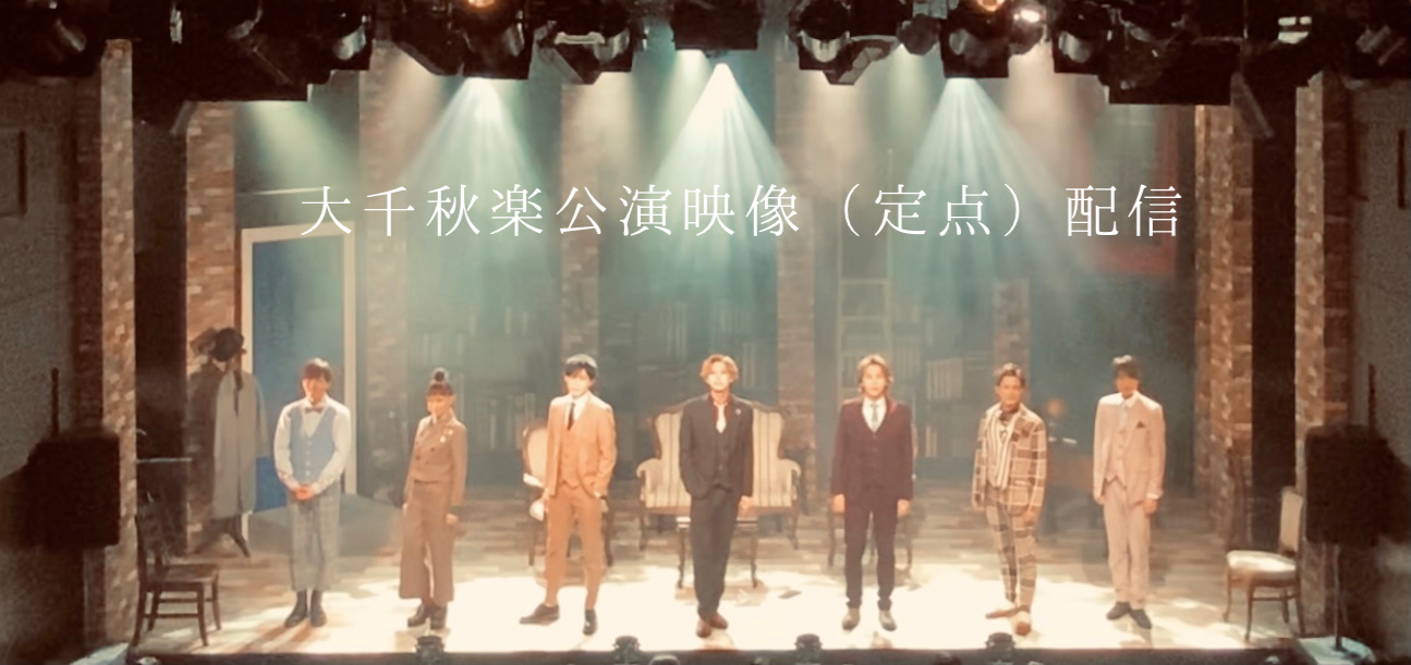 One on One 33rd note 『back-to-back』大千秋楽公演映像(定点)配信