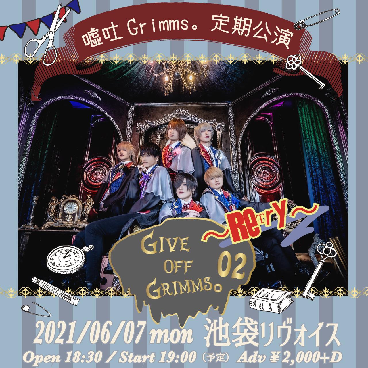 嘘吐Grimms。定期公演 『Give Off Grimms。02〜Retry〜』