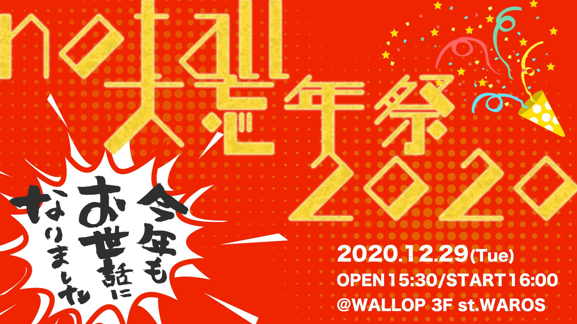 【2020/12/29:2部チケット】notall大忘年祭2020
