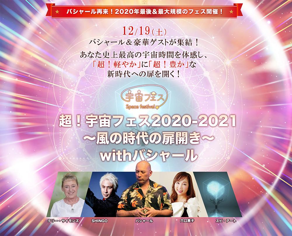 超!宇宙フェス2020-2021〜風の時代の扉開き〜withバシャール