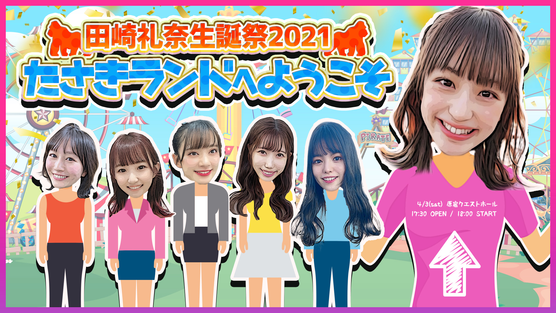 【2021/4/3】田崎礼奈生誕祭2021〜たさきランドへようこそ〜
