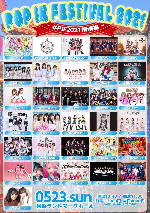 5/23(日) POP IN FESTIVAL 2021 ~ #PIF2021 横濱編~