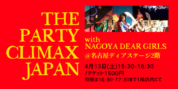 THE PARTY CLIMAX JAPAN with NAGOYA DEAR GIRLS