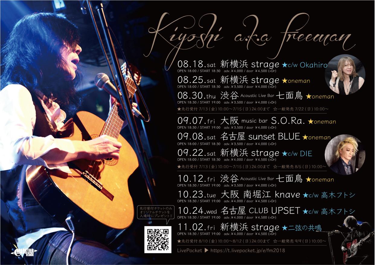 Kiyoshi a.k.a freeman 9/8 名古屋 sunset BLUE チケット