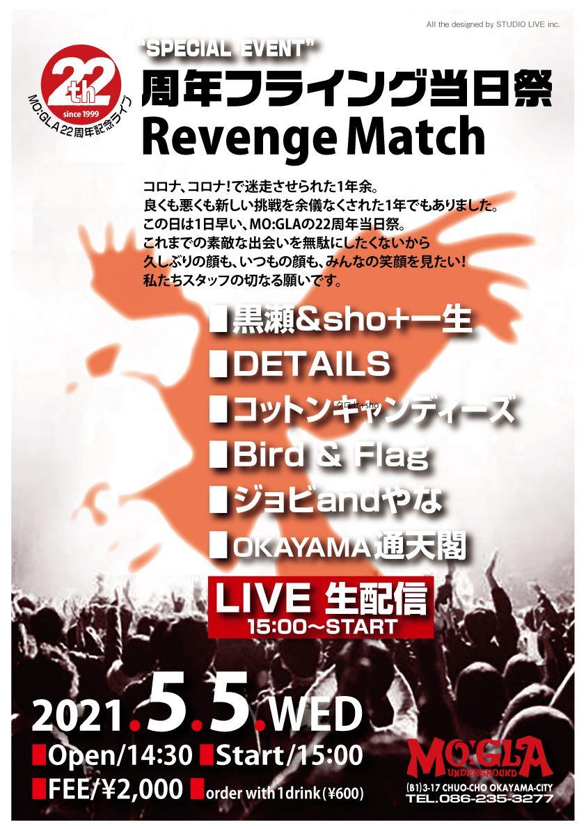 22周年フライング当日祭 Revenge Match 同時生配信 5月5日 15:00スタート