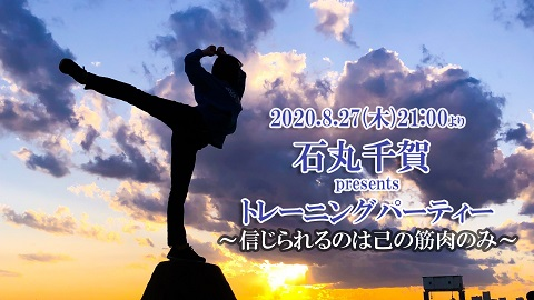石丸千賀 presents トレーニングパーティー ~信じられるのは己の筋肉のみ~