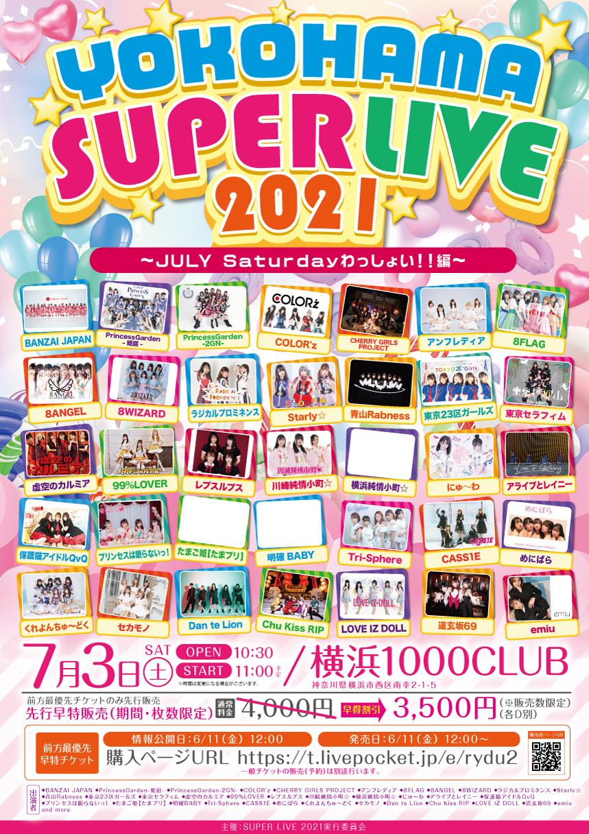 「YOKOHAMA SUPER LIVE 2021」JULY Saturdayわっしょい!!編〜
