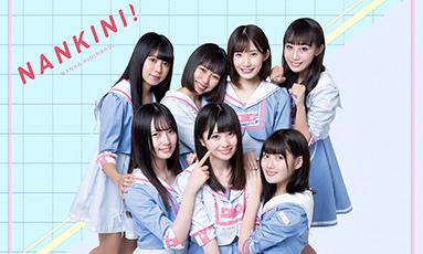 東京アイドル劇場「なんキニ!」公演 2020年10月24日