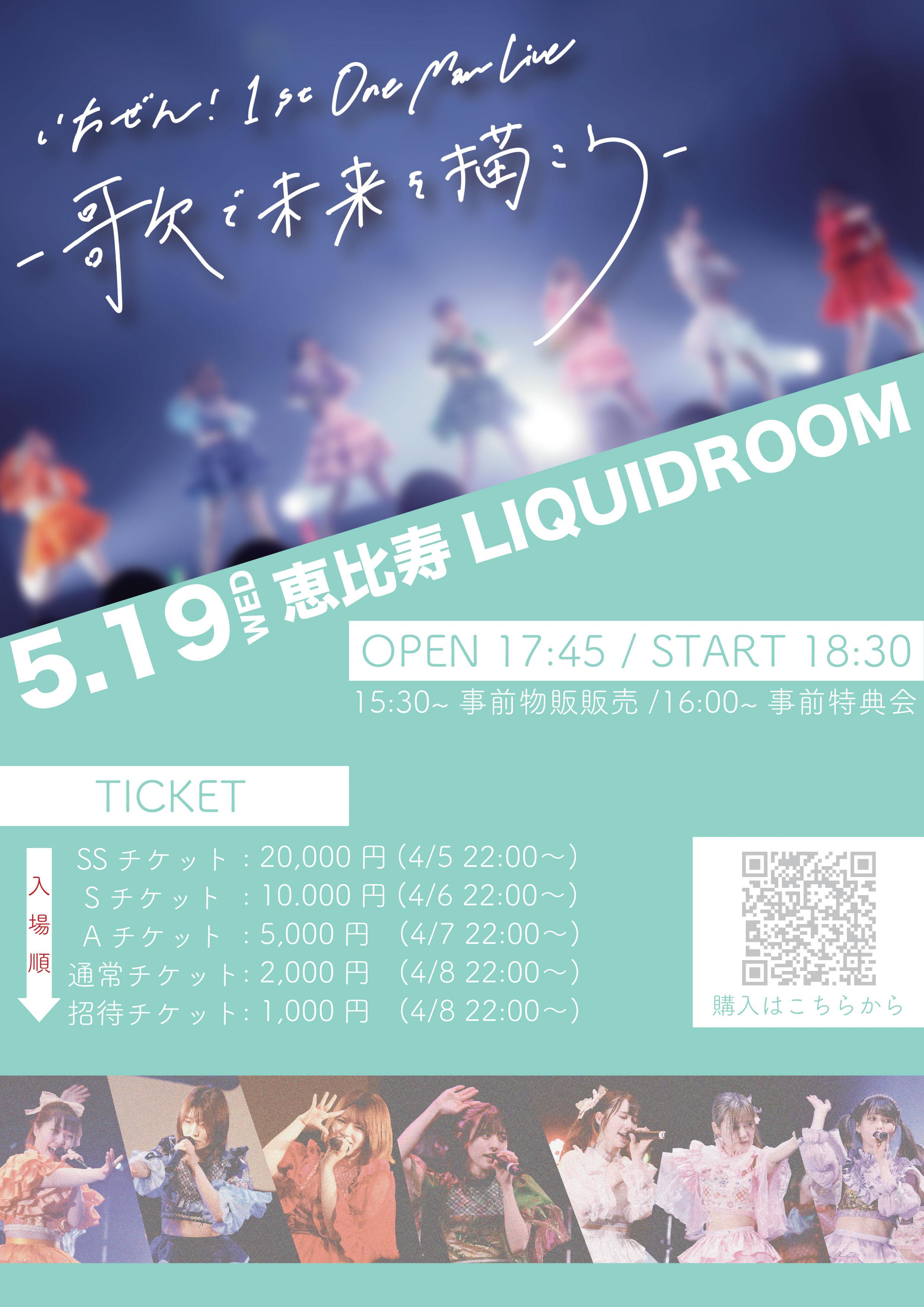 【5/19】いちぜん!1st ONEMAN LIVE「歌で未来を描こう」