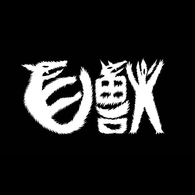 """百獣/Boiler陸亀/突然少年/THE TOKYO : """"けものがれ、俺らのXX"""""""
