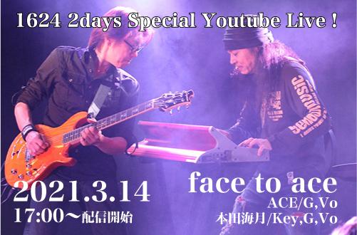 3/14(日)【無観客ライブ配信】1624 2days Special YouTube Live!
