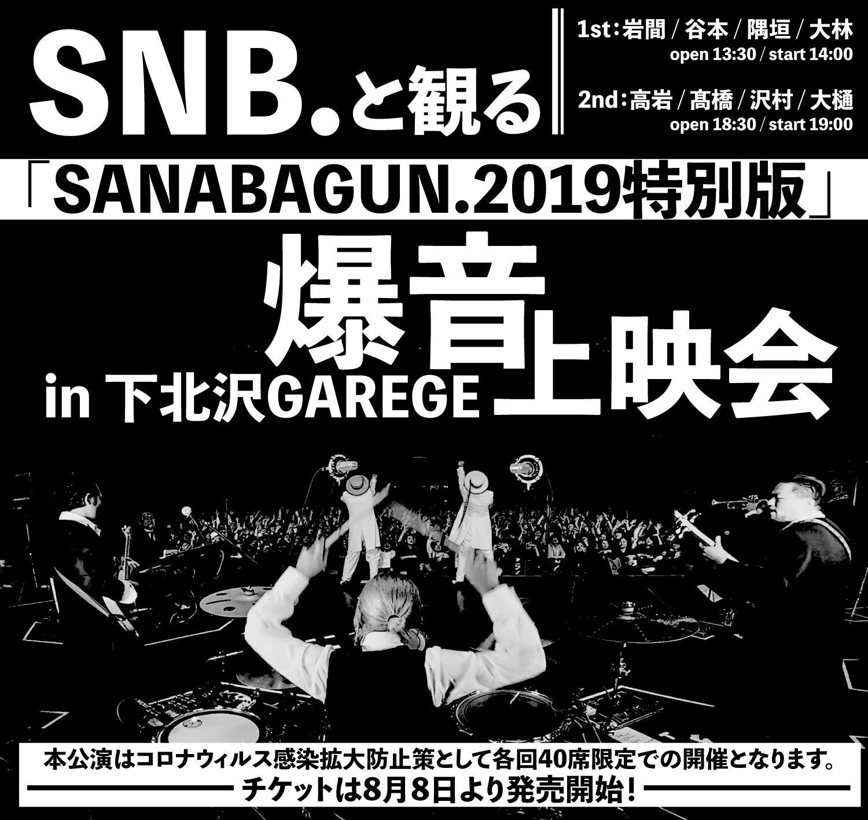 【SNB.と観る「SANABAGUN.2019特別版」爆音上映会】1st
