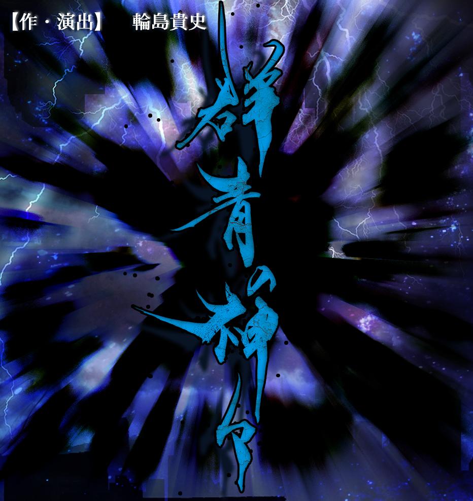 スターシードStage Performance 朗読劇『群青の神々』