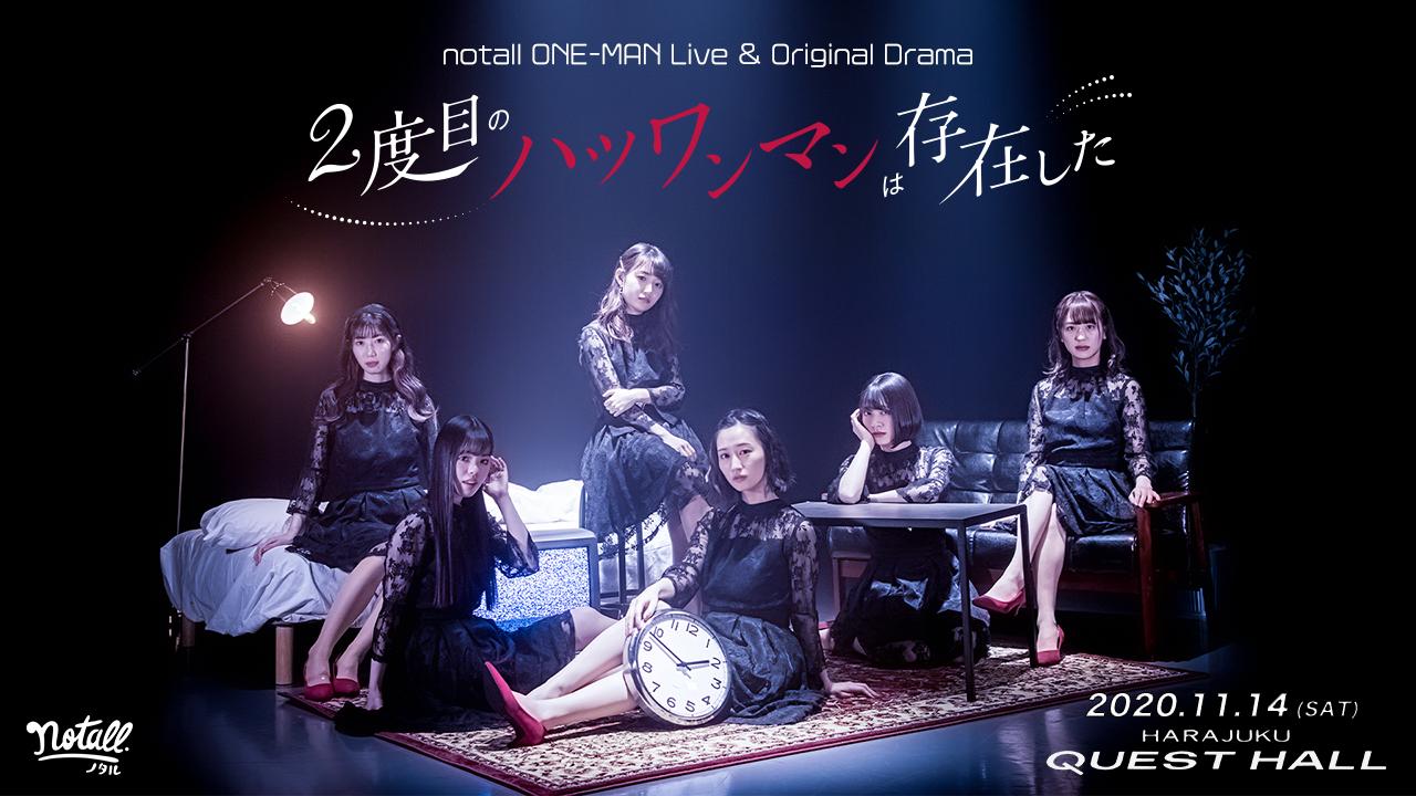 """【2020/11/14:1部チケット】notall主演舞台""""二度恋"""""""