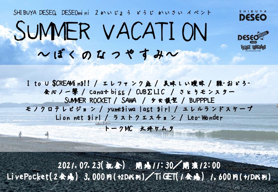 SUMMER VACATION~ぼくのなつやすみ~