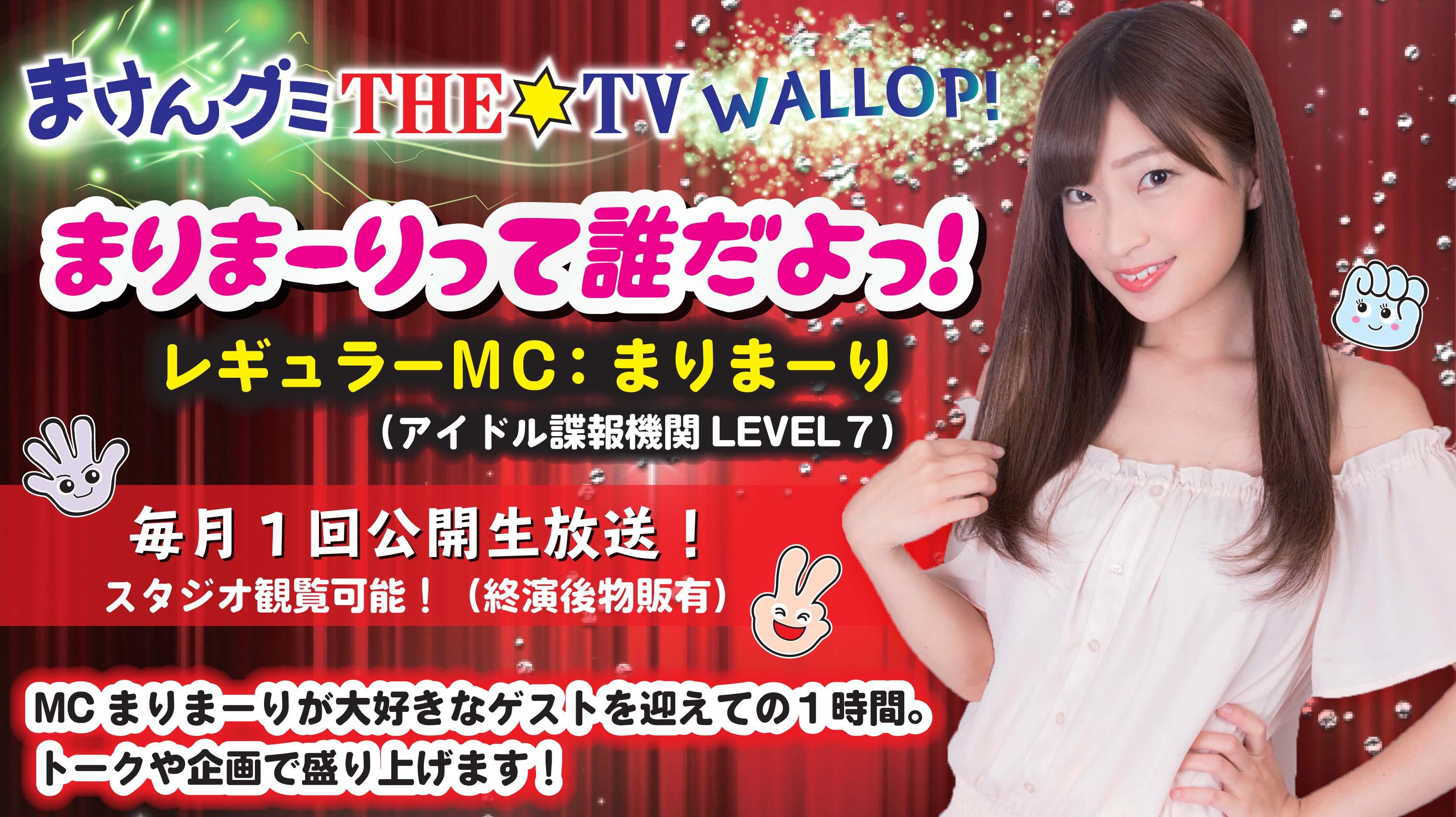まけんグミTHE☆TV WALLOP 『まりまーりって誰だよっ!』