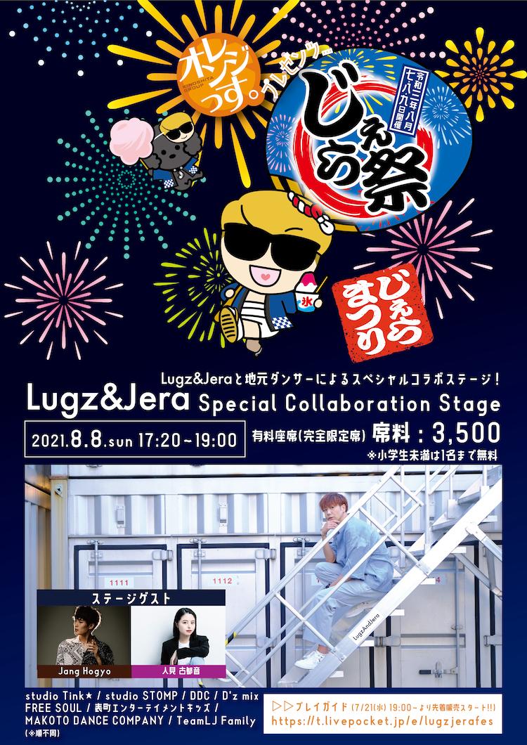 『じぇら祭'21 DAY2 〜Lugz&Jera Special Collaboration Stage〜』
