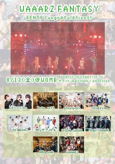 WAAARZ FANTASY 〜RENTO congratulations!〜