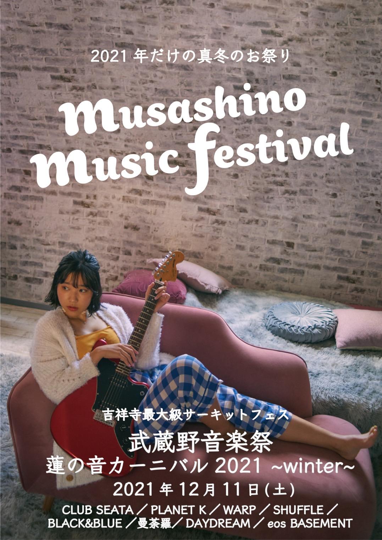 武蔵野音楽祭蓮の音カーニバル2021~winter~