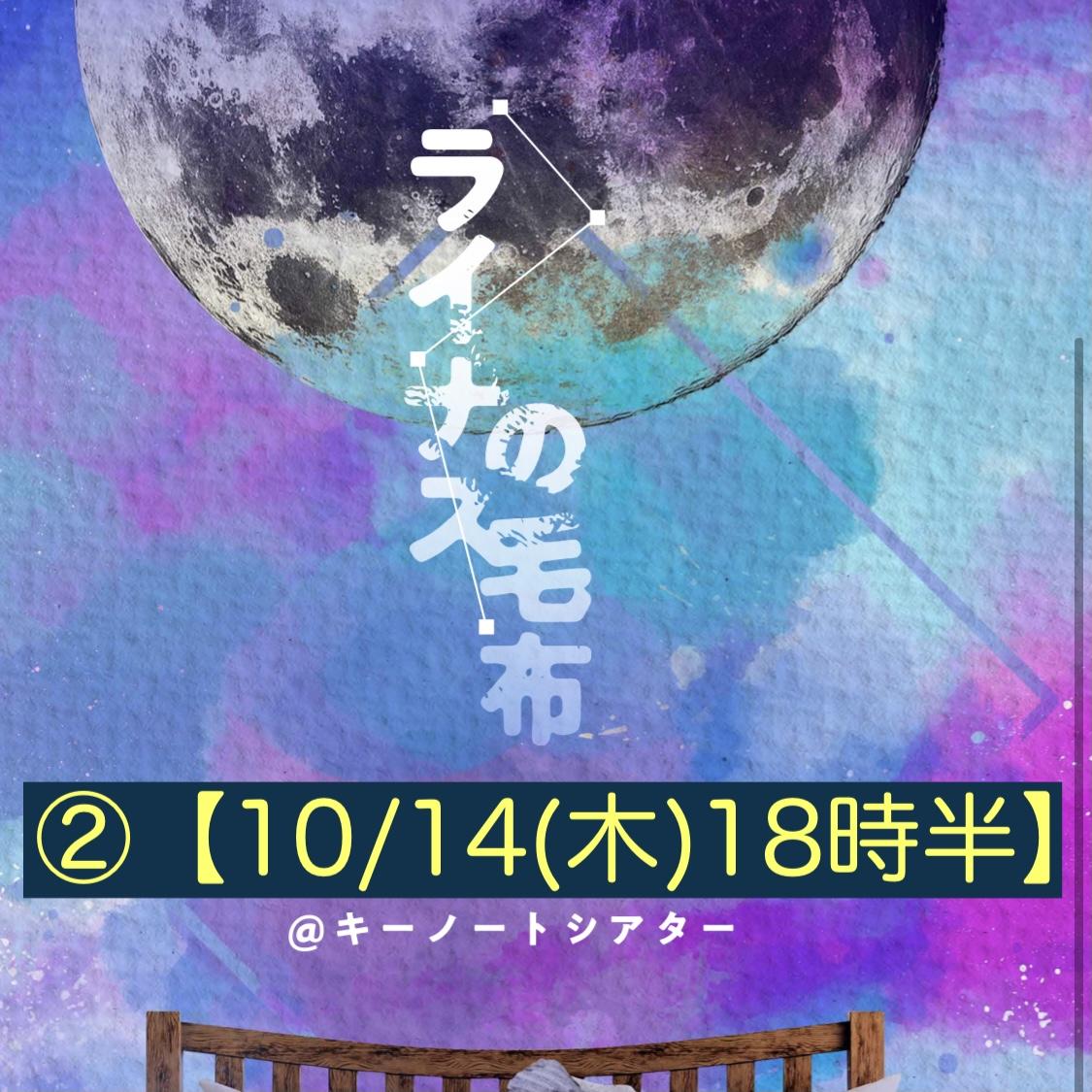 _02【10/14(木)18時半】『ライナスの毛布』
