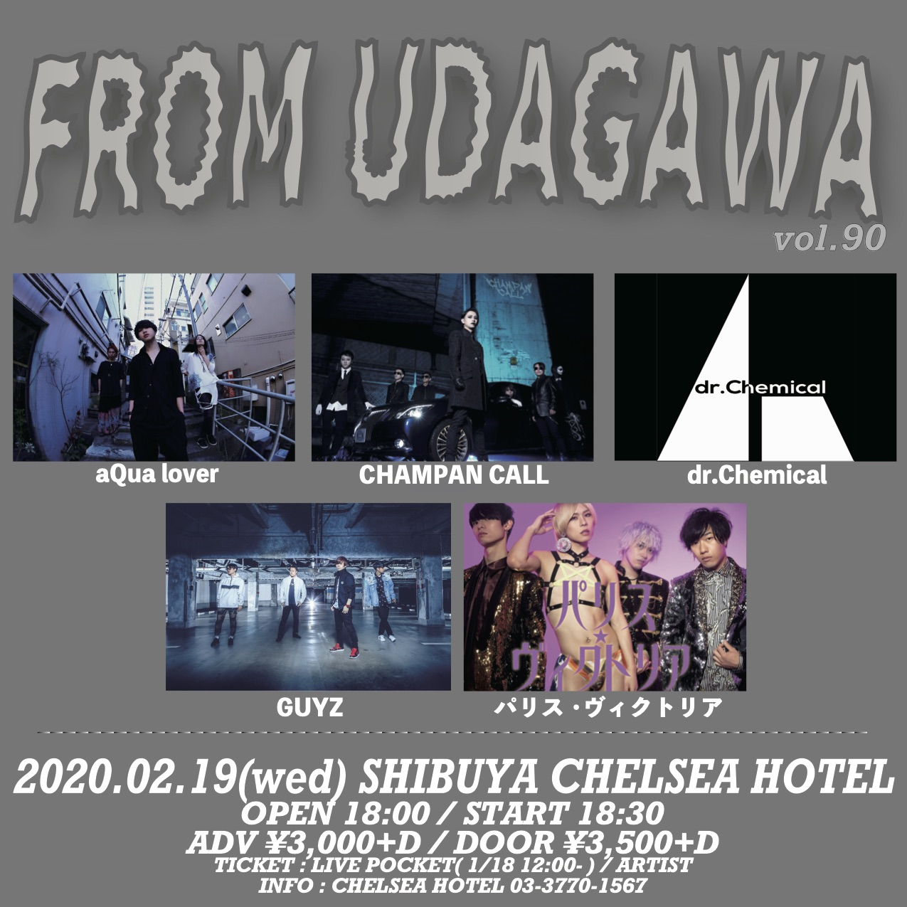 """FROM UDAGAWA""vol.90"