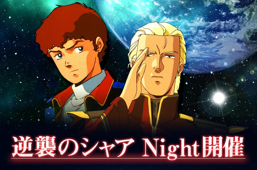 【秋葉原1/15】逆襲のシャアNight