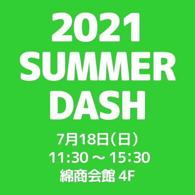 2021 SUMMER DASH