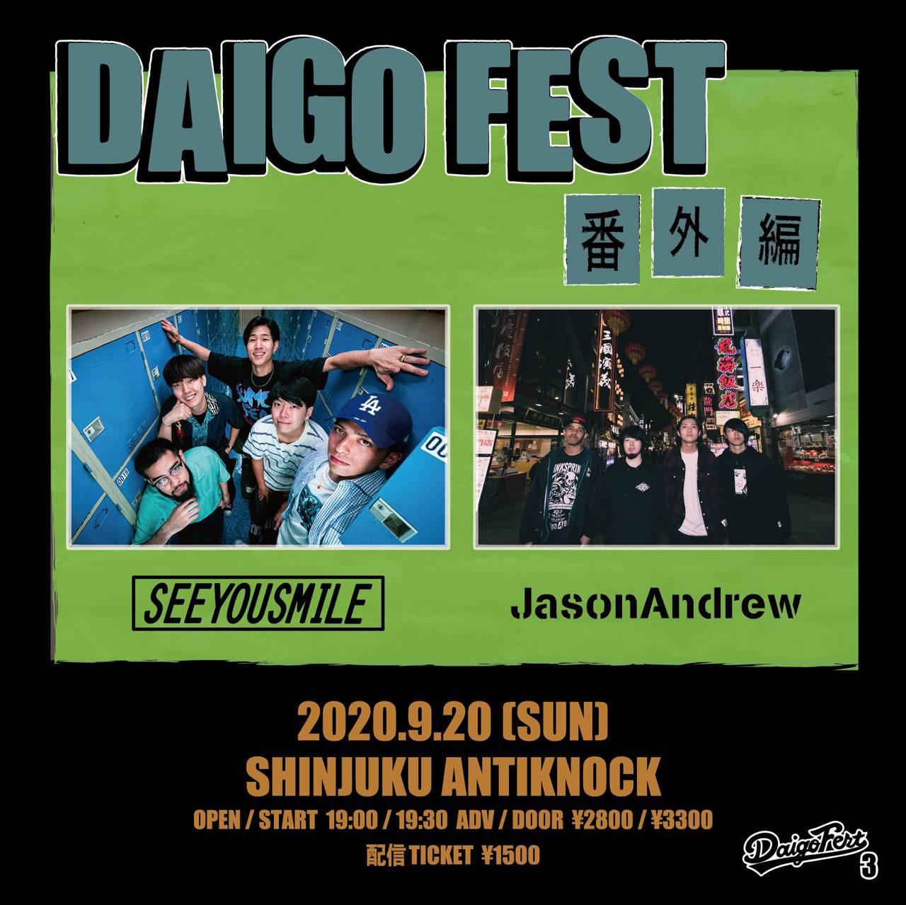 DAIGO presents 【DAIGO FEST 番外編】
