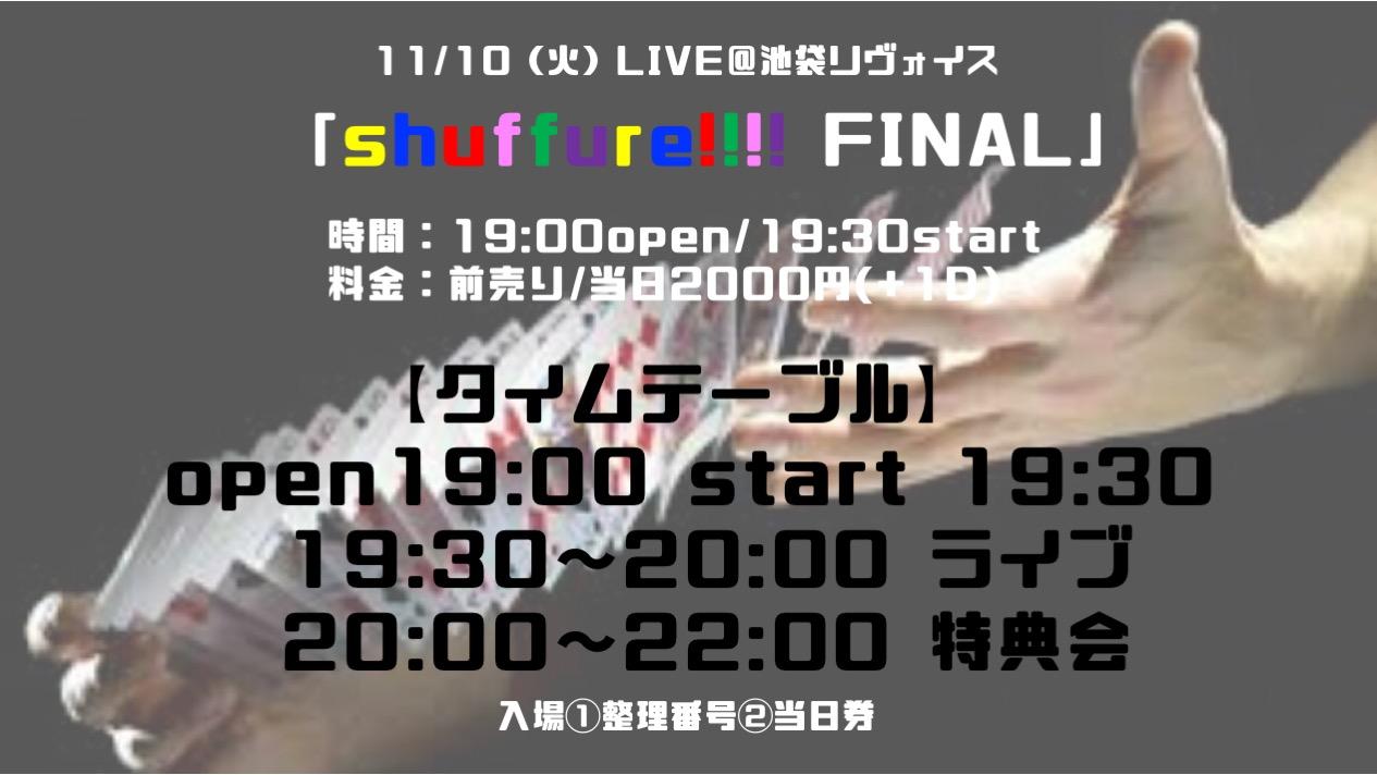 「shuffure!!!! FINAL」