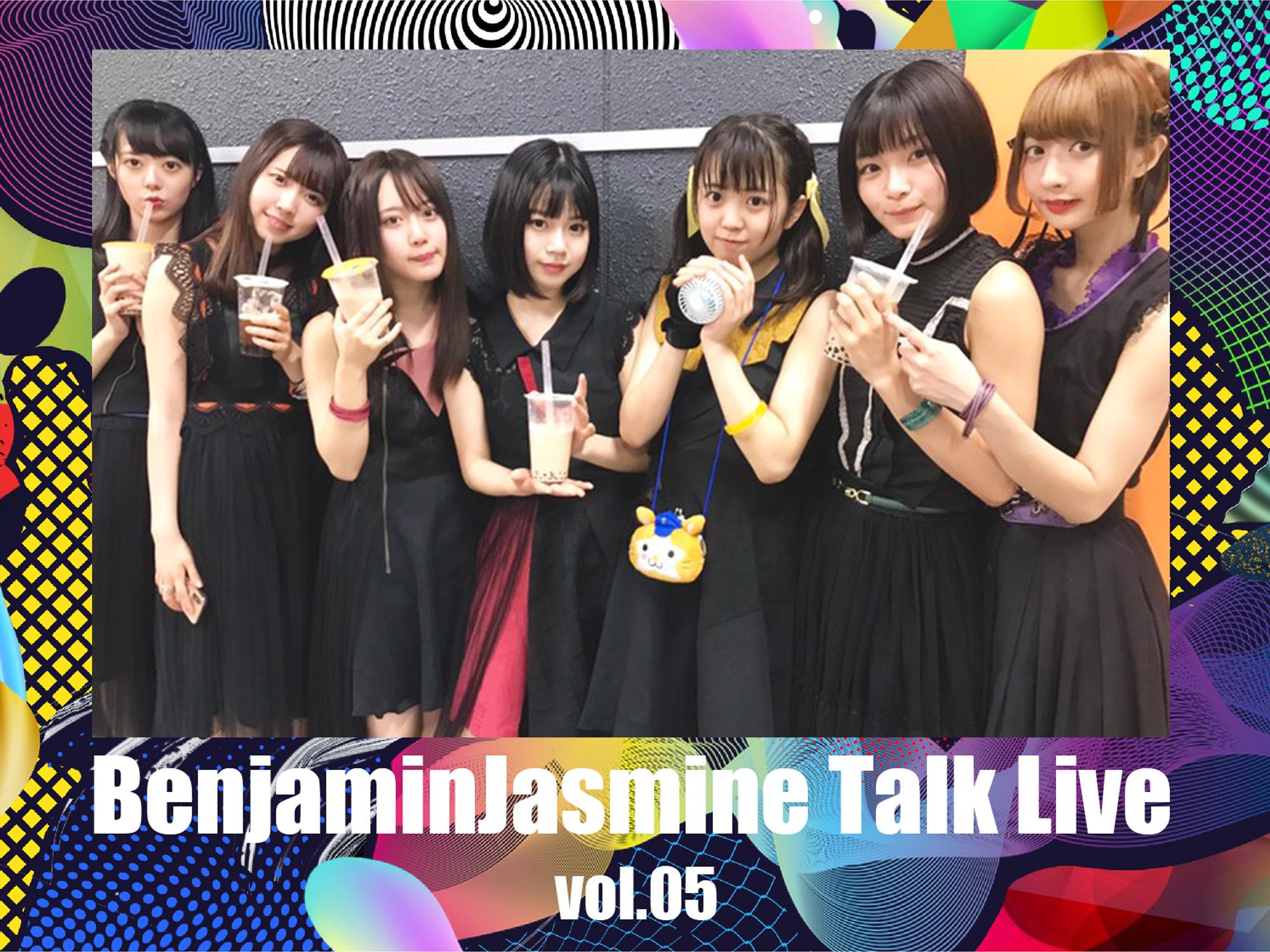 9月21日(土)『BenjaminJasmine Talk Live vol.05』開催決定