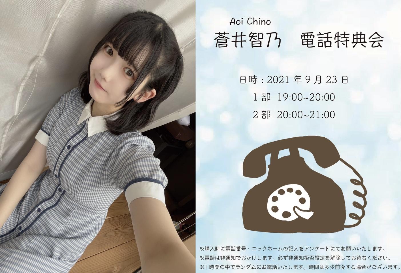 『蒼井智乃 電話特典会』