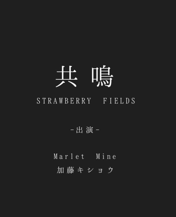 Marlet Mine×加藤キショウ スペシャル2マンライブ【共鳴】