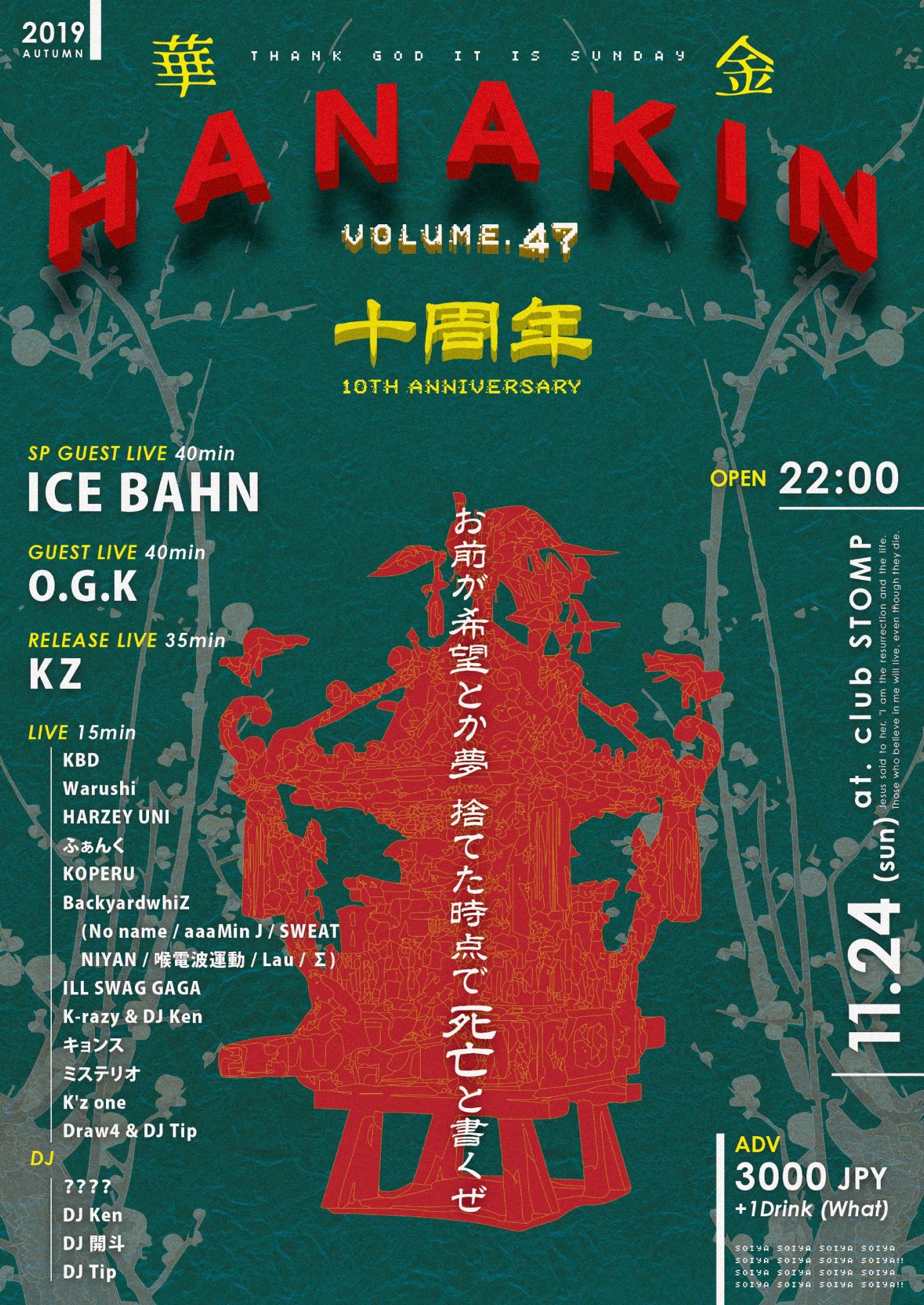 華金 Vol.47 the 10 th anniversary at.東心斎橋Stomp